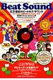 Beat Sound 巻頭特集:21世紀のビートルズ・サウンド~ビートルズに影響を受けたフォロワーたち~ 大人のサウンド・マガジン(18)
