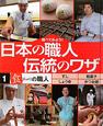 日本の職人 伝統のワザ 調べてみよう! 「食」の職人 (1)