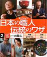 日本の職人 伝統のワザ 調べてみよう! 「器」の職人 (2)
