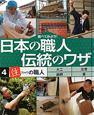 日本の職人 伝統のワザ 調べてみよう! 「住」の職人 (4)