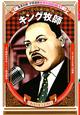 キング牧師 世界の伝記NEXT 力強い言葉で人種差別と戦った男