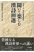 聞いて楽しむ漢詩100選 CDブック NHK新・漢詩紀行