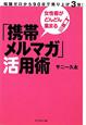 「携帯メルマガ」活用術 女性客がどんどん集まる 知識ゼロから90日で売り上げ3倍!