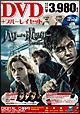 ハリー・ポッターと死の秘宝 PART1 DVD&ブルーレイ セット