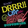 デュラララ!!OST ベストヒット池袋サイケデリミックス