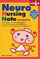 Neuro Nursing Note<改訂4版> 脳神経看護手帳