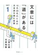 文章には「道」がある 10代20代のための日本語で考える技術(1)