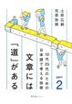 文章には「道」がある 10代20代のための日本語で考える技術(2)
