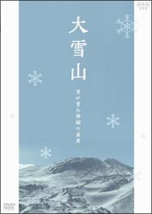 大雪山 雪が育む神秘の高原