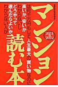 マンションは何千万円もして人生最大の買い物なのに高いか、安いかわからないしどうやって選んだらよいかわからない人が読む本 2011-2012
