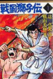 戦国獅子伝 (1)