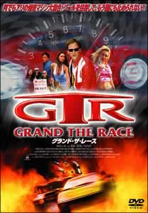 グランド・ザ・レース
