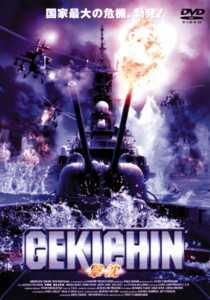 GEKICHIN 撃沈