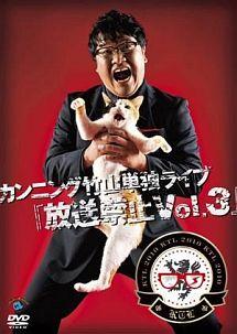 カンニング竹山単独ライブ 「放送禁止 Vol.3」