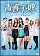 青春不敗〜G7のアイドル農村日記〜 DVD-BOX2