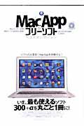 Mac App&フリーソフトベストセレクション DVD-ROM付