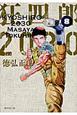 狂四郎2030 (8)
