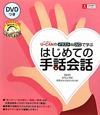 はじめての手話会話 U-CANのイラスト&DVDで学ぶ DVD付