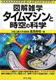 図解雑学 タイムマシンと時空の科学 絵と文章でわかりやすい!