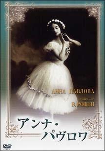 アンナ・パヴロワ ロシアバレエコレクション
