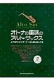 オトナの趣味のアルト・サックス J-POPスタンダード~また君に恋してる カラオケCD付