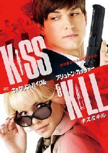 アレックス・ボースタイン『キス&キル』