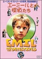 エーミールと探偵たち