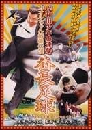 岸和田少年愚連隊 カオルちゃん最強伝説~番長足球(ばんちょうサッカー)