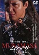 ムラマサ -MURAMASA- 三ノ章 傀儡
