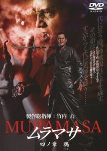ムラマサ -MURAMASA- 四ノ章 鴉