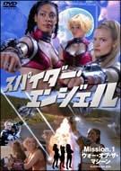 スパイダー・エンジェル MISSION 1 ウォー・オブ・ザ・マシーン