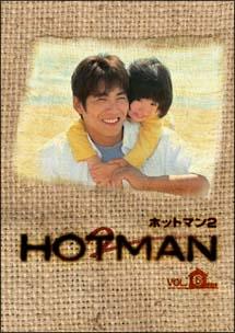 HOTMAN 2
