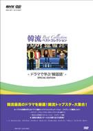 韓流ベストコレクション ドラマで学ぶ韓国語