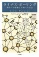 ライナス・ポーリング 科学への情熱と平和への信念