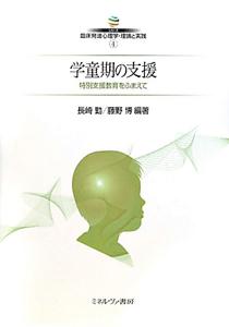 学童期の支援 シリーズ臨床発達心理学・理論と実践4