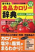目で見る 食品カロリー辞典 ヘルシー&肥満解消 2011-2012