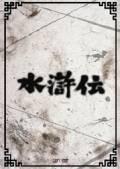 水滸伝第三巻