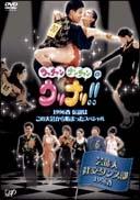 芸能人社交ダンス部 1996春 伝説はこの大会から始まったスペシャル!!