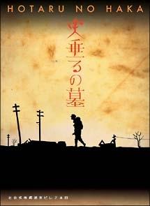 火垂るの墓 終戦六十年スペシャルドラマ