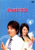 2ndハウス