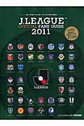Jリーグ オフィシャル・ファンズ・ガイド 2011