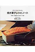 ナチュラルにくらしたい 焼き菓子レシピノート 卵なし・乳製品ひかえめのレシピ集