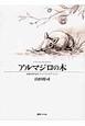 アルマジロの木 画業25周年記念 スペシャル・エディション