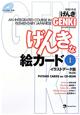 げんきな絵カード<イラストデータ版> 初級日本語[げんき]<第2版> CD-ROM付 GENK An Integrated Course(1)