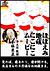 ほほえみ地蔵 ニコニコムービー[DMG-8900][DVD]