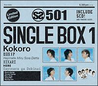 SS501シングルボックス 1「Kokoro」