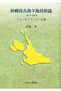 『沖縄宮古島下地民俗誌 1974-1976』高橋泉