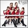 愛、チュセヨ(B)(DVD付)