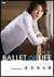 宮尾俊太郎 BALLET OF LIFE[PCBE-53514][DVD]