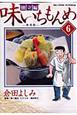 味いちもんめ 独立編 (6)